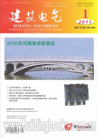 建筑电气2011-1