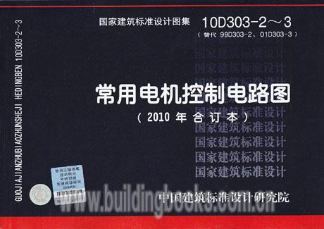 常用电机控制电路图(2010年合订本)(10d303-2~3)
