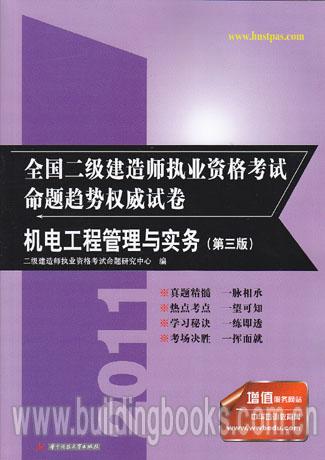 2011全国二级建造师考试命题趋势权-华中科技大学出版社网上书店 图图片