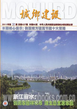城乡建设2011-2