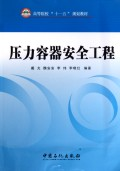 压力容器腾博会工程(高等院校十一五规划教材)