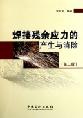 焊接残余应力的产生与消除(第2版)封面