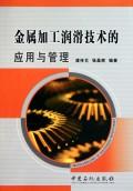 金属加工润滑技术的应用与管理封面