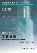 丁腈橡胶/合成橡胶技术丛书