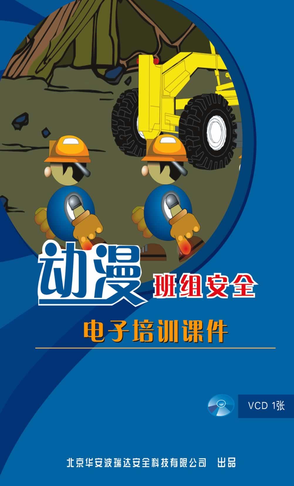 班组安全培训动漫电子课件-2011年安全生产月