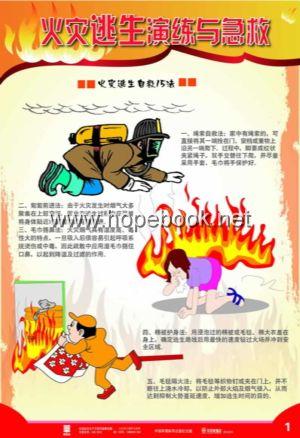 北京东城消防支队构筑立体火灾防控网 火灾同比下降88%