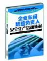 企业车间班组负责人腾博会生产培训教材(新编版)