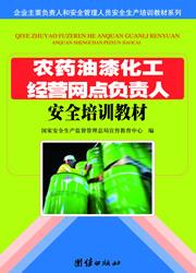 农药油漆化工经营网点负责人腾博会培训教材(2012新编版)