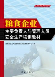 粮食企业主要负责人与管理人员腾博会生产培训教材(新编版)