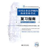 2011年考试复习指南:民商与经济法律知识分册[附光盘]