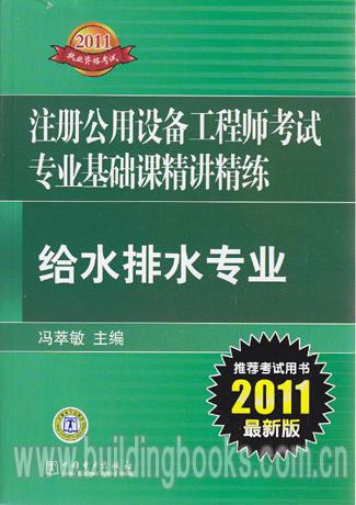 2011注册公用设备工程师考试专业基础课精讲精练:给水排水专业