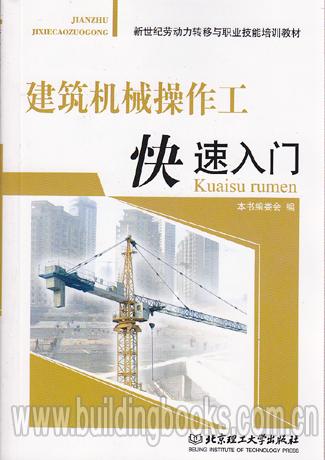 新世纪劳动力转移与职业技能培训教材:建筑机械操作工快速入门
