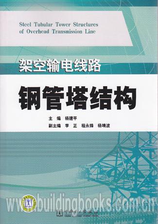 架空输电线路钢管塔结构
