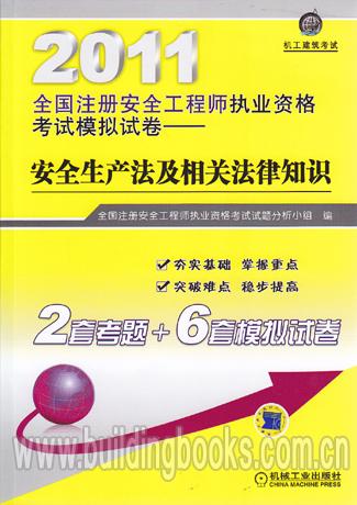 011全国注册安全工程师执业资格考试模拟试卷 安全生产法及相关法