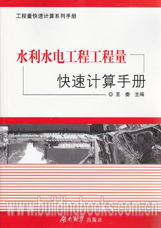 工程量快速计算系列手册:水利水电工程工程量快速计算手册
