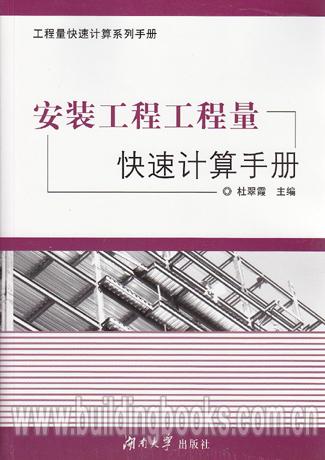 工程量快速计算系列手册:安装工程工程量快速计算手册