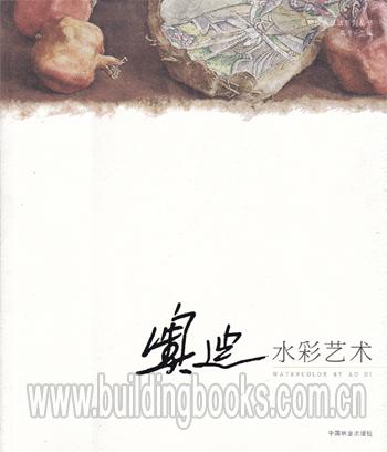 莲藕图片手绘水彩笔画