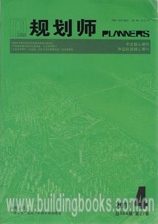规划师2011-4