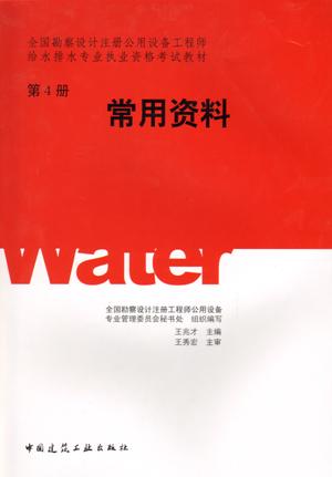 2011全国勘察设计注册公用设备工程师给水排水专业执业资格考试教材第4册常用资料