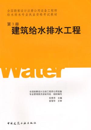2011全国勘察设计注册公用设备工程师给水排水专业执业资格考试教材第3册建筑给水排水工程