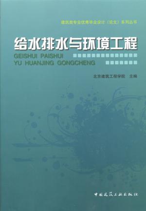 建筑类专业优秀毕业设计(论文)系列丛书:给水排水与环境工程