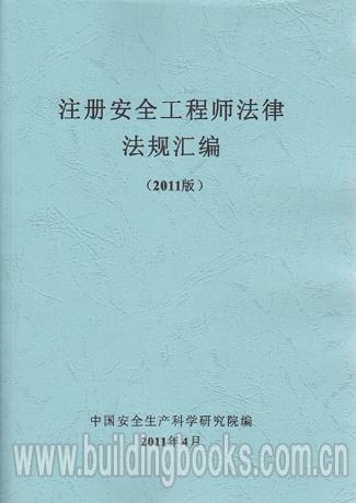 2011版腾博会工程师法律法规汇编封面