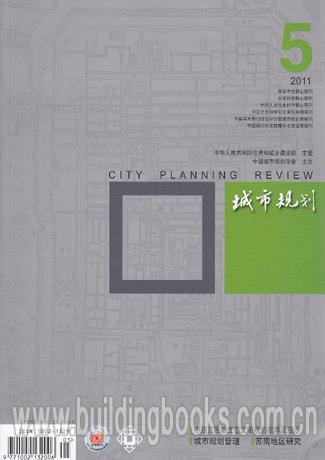 城市规划封面