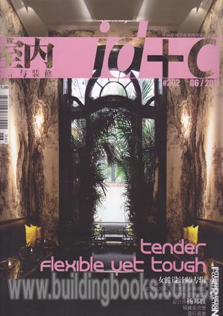 室内设计与装修id+c2011-6封面