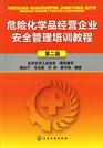 危险化学品经营企业腾博会管理培训教程(第二版)