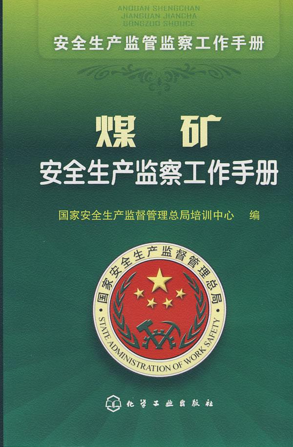 安全生产监管监察工作手册-煤矿安全生产监察工作手册