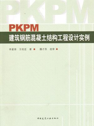 pkpm建筑钢筋混凝土结构工程设计实例