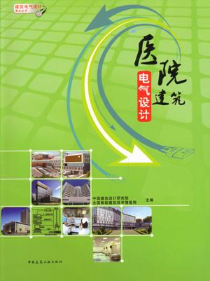 1 元 民用建筑电气照明设计手册          编号:363770 市场价: ¥14