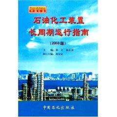 石油化工装置长周期运行指南(2003版)[平装]封面