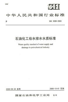 SH3099-2000石油化工给排水水质标准
