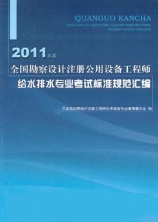 2011年勘察设计注册公用设备工程师-给水排水专业考试标准规范汇编