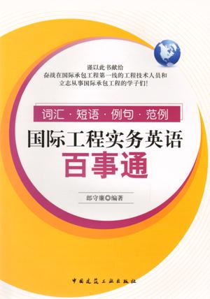 《国际工程实务英语百事通-词汇·短语·例句·范例》(第一版)