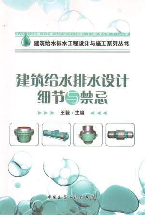 建筑给水排水工程设计与施工系列丛书:建筑给水排水设计细节与禁忌