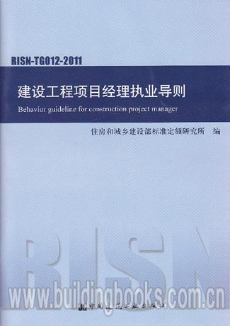建设工程项目经理执业导则(RISN-TG012-2011)
