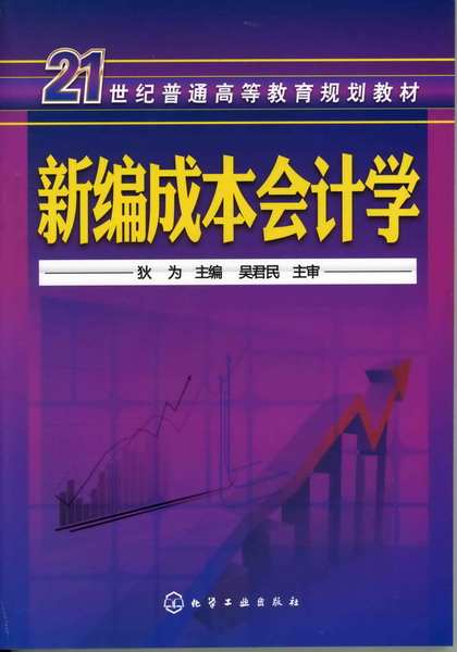 会计理论体系结构图