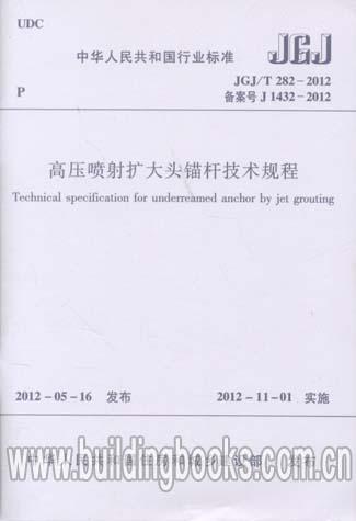 高压喷射扩大头锚杆技术规程(JGJ/T282-2012)