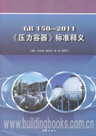 GB150-2011《压力容器》标准释义
