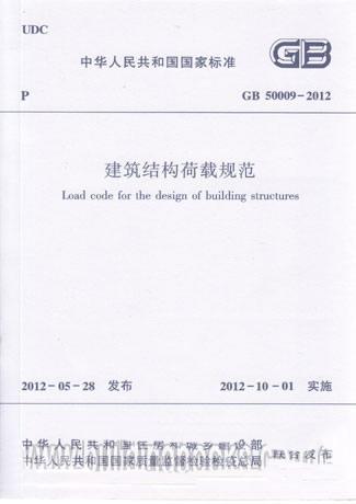 建筑结构荷载规范(GB50009-2012)