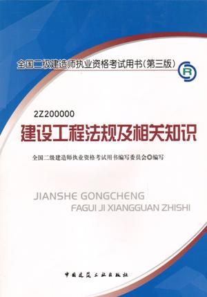 《建设工程法规及相关知识(含光盘附网上增值服务)》(第三版