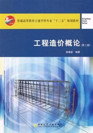 工程造价概论(第二版)