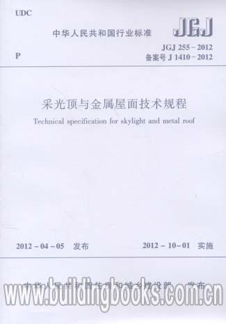 采光顶与金属屋面技术规程(JGJ255-2012)
