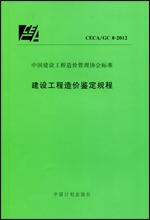 建设工程造价鉴定规程CECA/GC8-2012