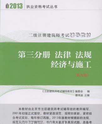 律法规经济与施工(第九版)