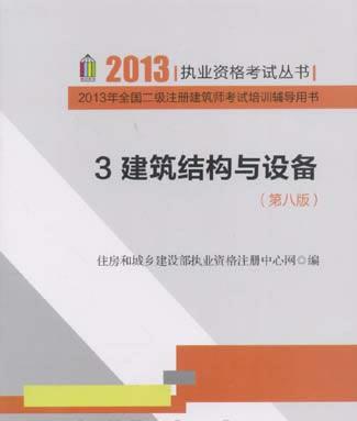 2013年全国二级注册建筑师考试培训辅导用书3:建筑结构与设备(第八版)