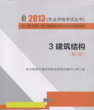 2013年全国一级注册建筑师考试培训辅导用书3:建筑结构(第八版)