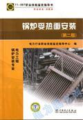 11-067职业技能鉴定指导书职业标准·试题库锅炉受热面安装(第二版)